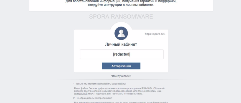 Spora Ransomware Virus (Removal Steps and Protection Updates)