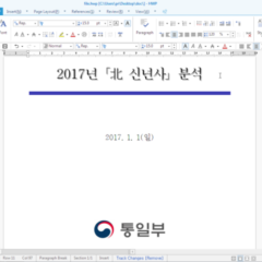 Malware Campaign Targeted South Korea