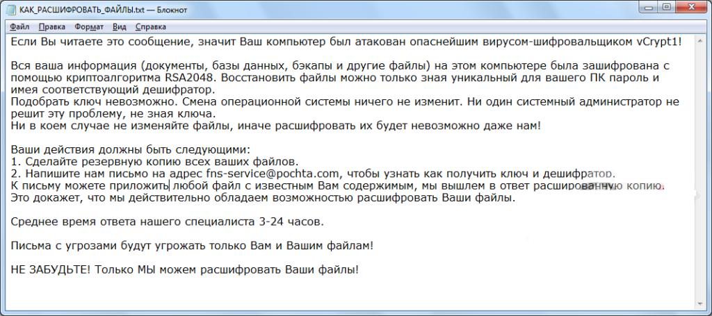 vCrypt1 ransomware ransom note Russian КАК_РАСШИФРОВАТЬ_ФАЙЛЫ