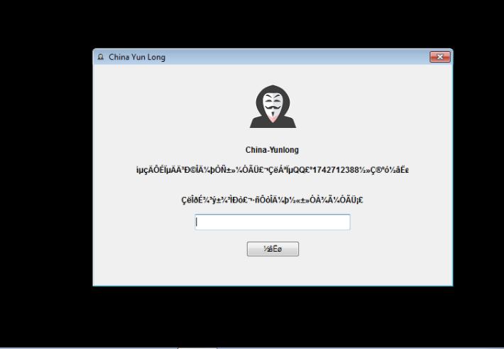 ChinaYunLong Virus image
