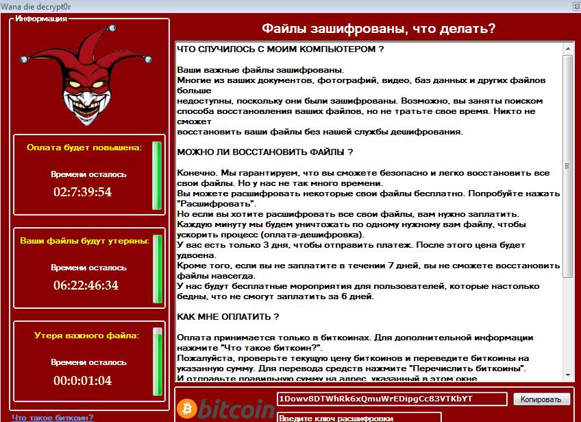 .wndie Virus image