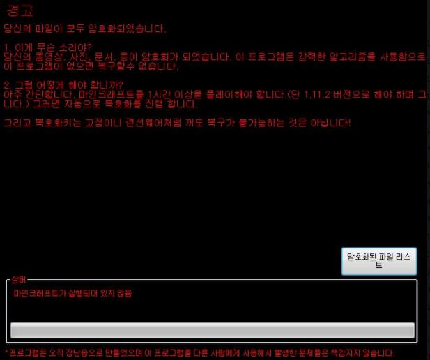 .ransommine virus image