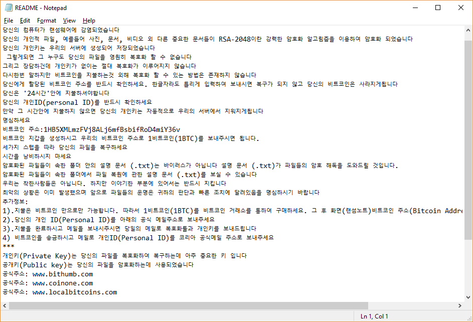 Korean Locker Virus image